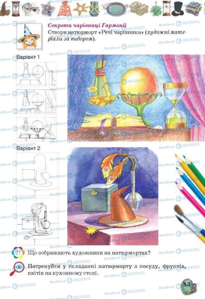 Учебники Изобразительное искусство 3 класс страница 83