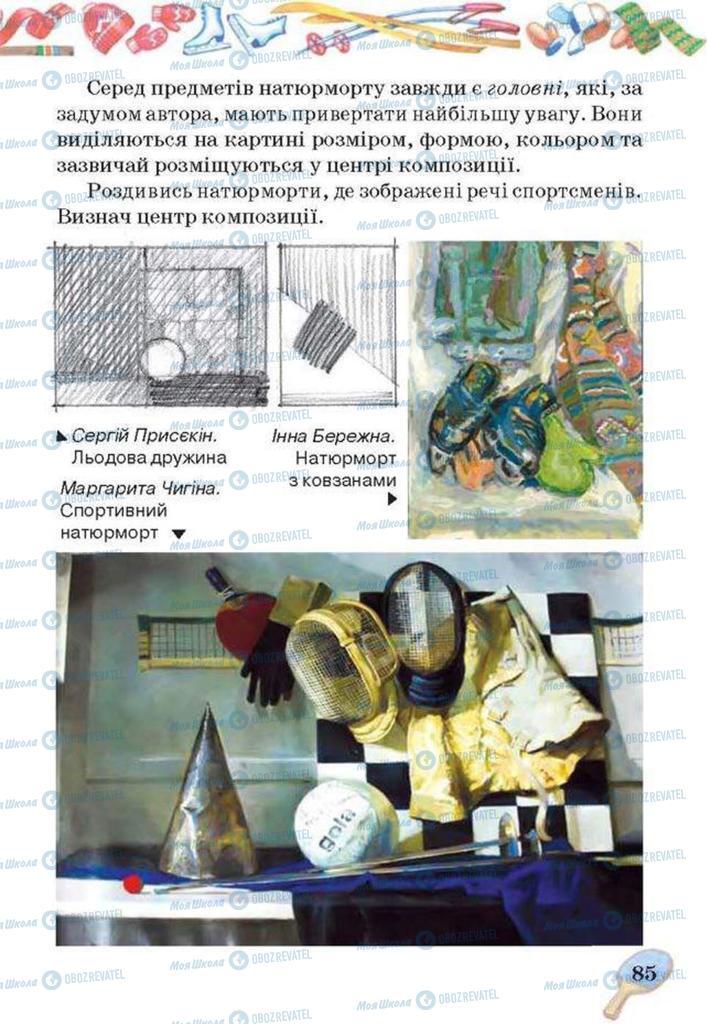 Підручники Образотворче мистецтво 3 клас сторінка  85