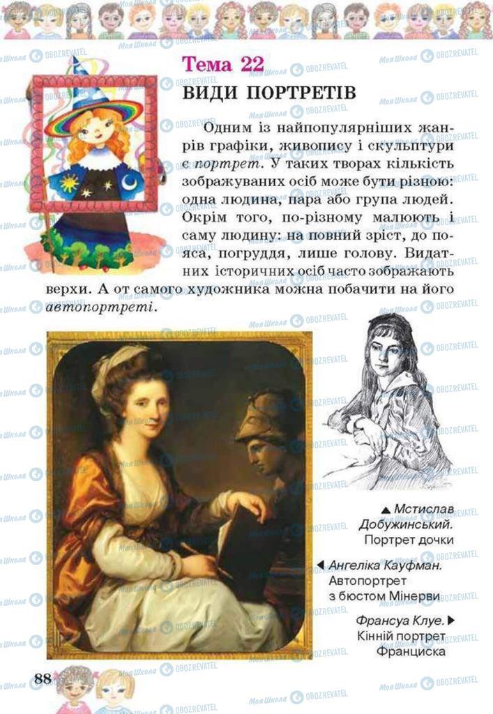 Учебники Изобразительное искусство 3 класс страница  88