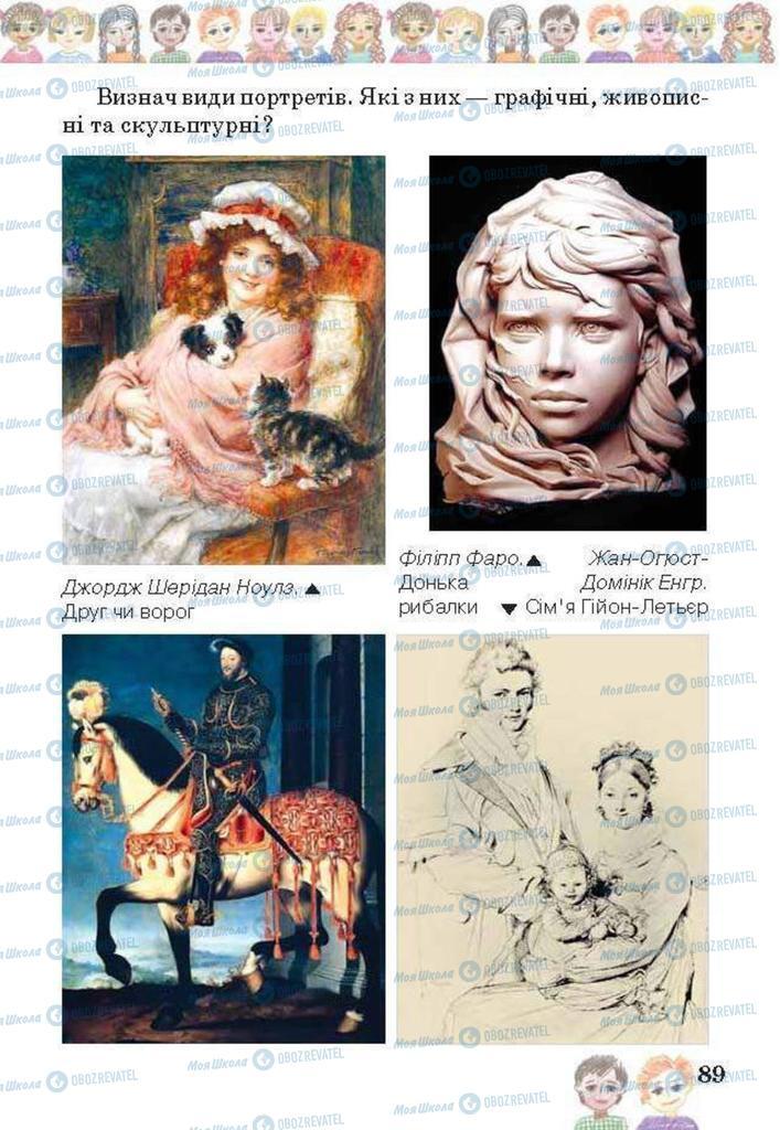 Підручники Образотворче мистецтво 3 клас сторінка  89