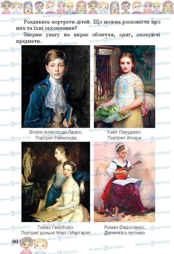 Учебники Изобразительное искусство 3 класс страница 90
