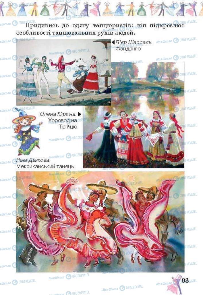 Учебники Изобразительное искусство 3 класс страница  93