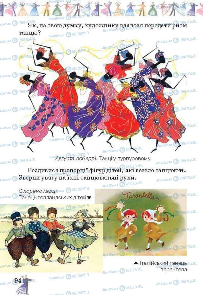 Учебники Изобразительное искусство 3 класс страница 94