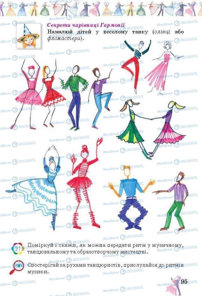 Учебники Изобразительное искусство 3 класс страница 95