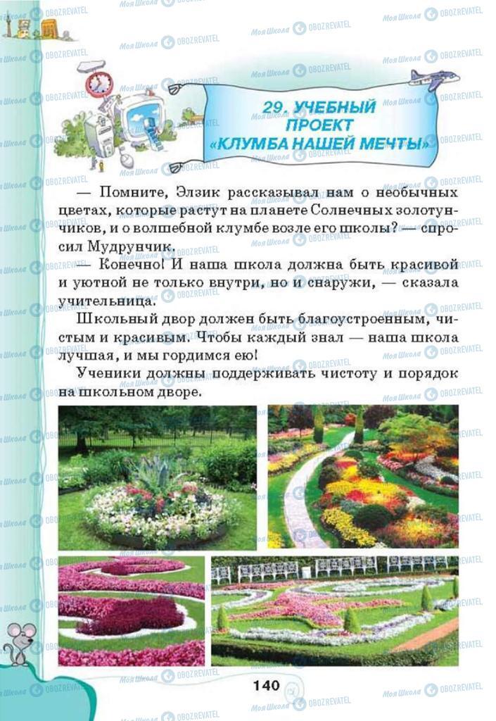 Учебники Информатика 3 класс страница  140