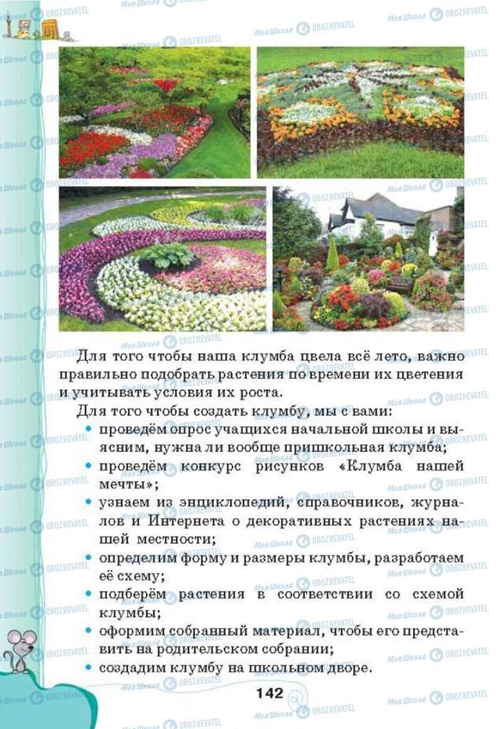 Підручники Інформатика 3 клас сторінка 142