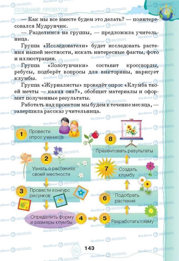 Учебники Информатика 3 класс страница 143