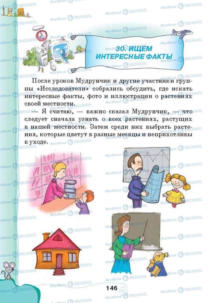 Учебники Информатика 3 класс страница 146