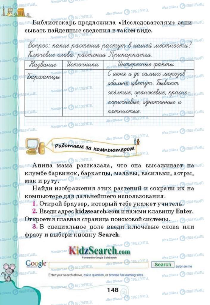Учебники Информатика 3 класс страница 148