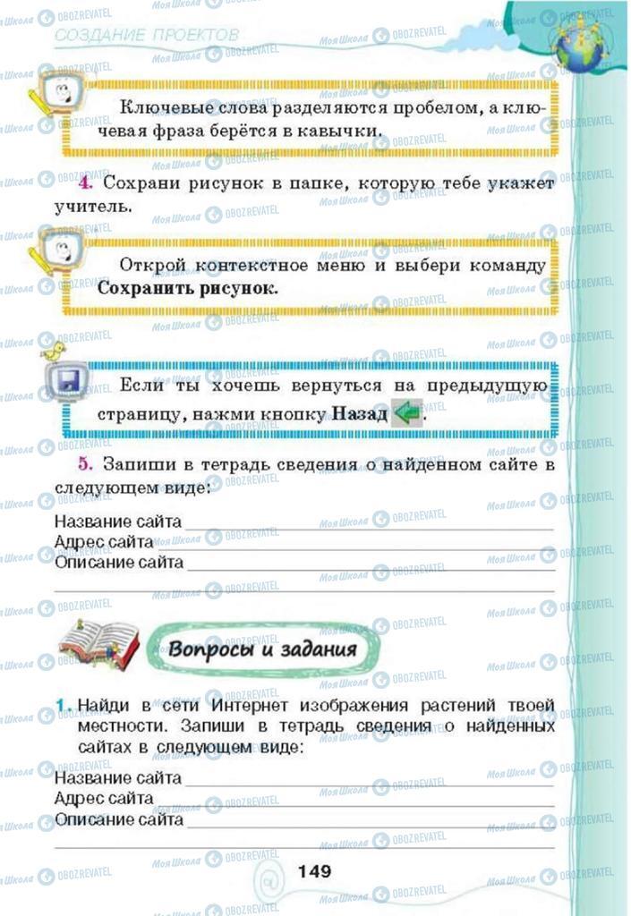 Учебники Информатика 3 класс страница 149