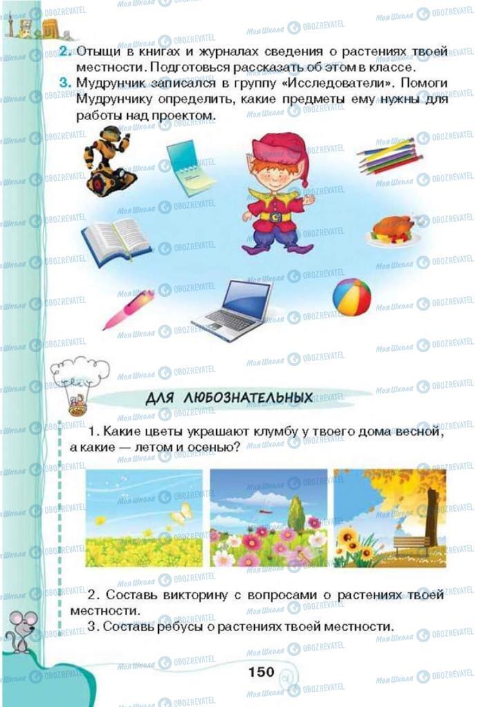 Учебники Информатика 3 класс страница 150