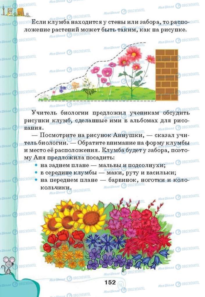 Учебники Информатика 3 класс страница 152