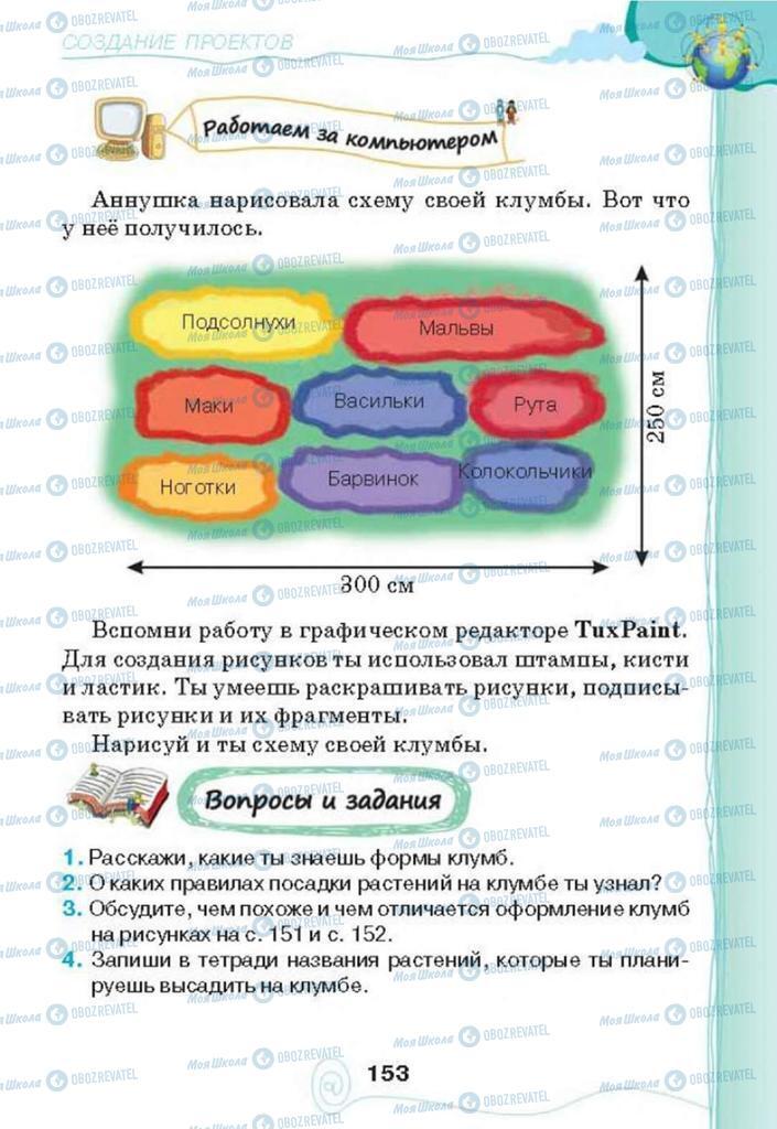Учебники Информатика 3 класс страница 153