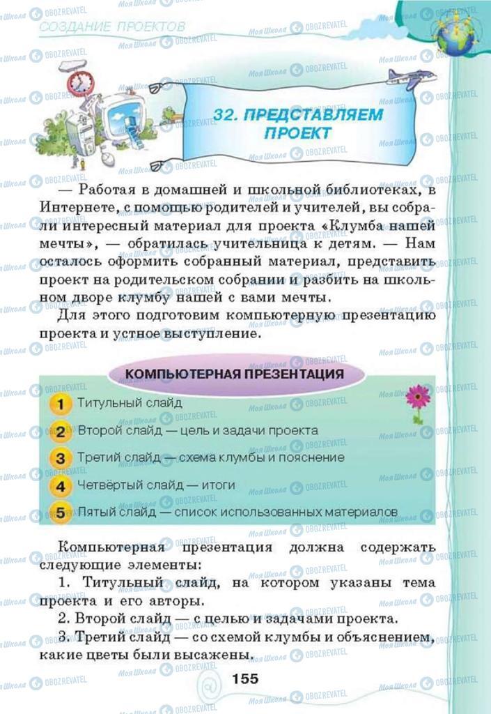 Учебники Информатика 3 класс страница 155