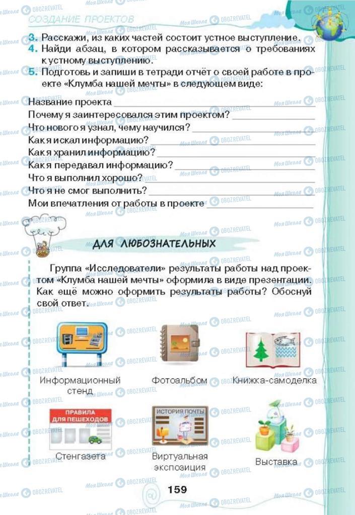 Підручники Інформатика 3 клас сторінка 159