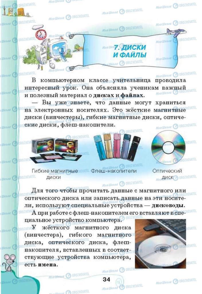 Учебники Информатика 3 класс страница  34