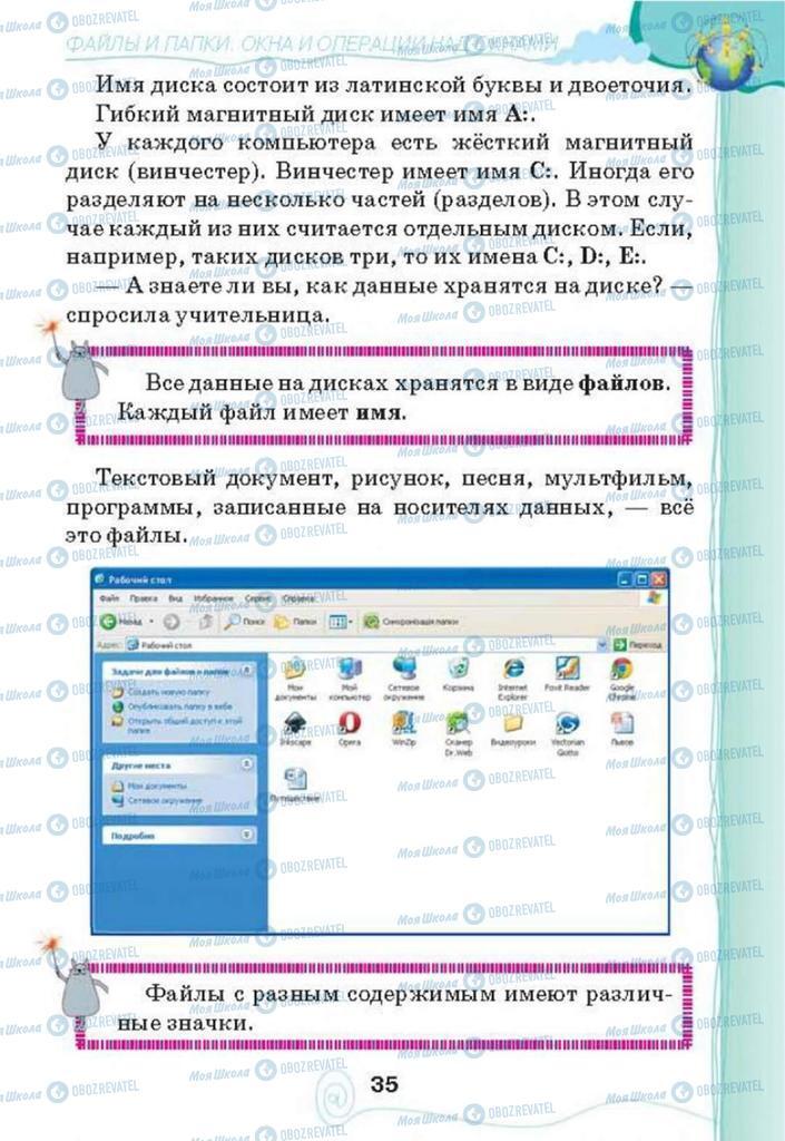 Учебники Информатика 3 класс страница 35