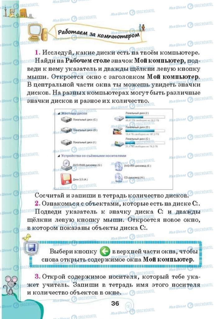Підручники Інформатика 3 клас сторінка 36