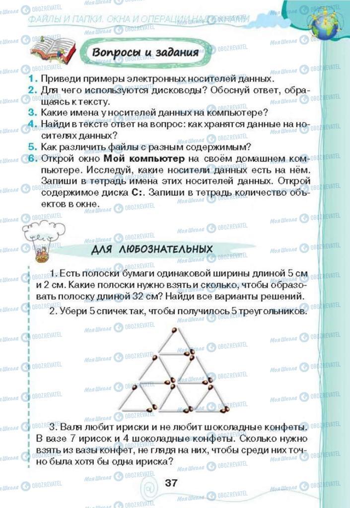 Учебники Информатика 3 класс страница 37