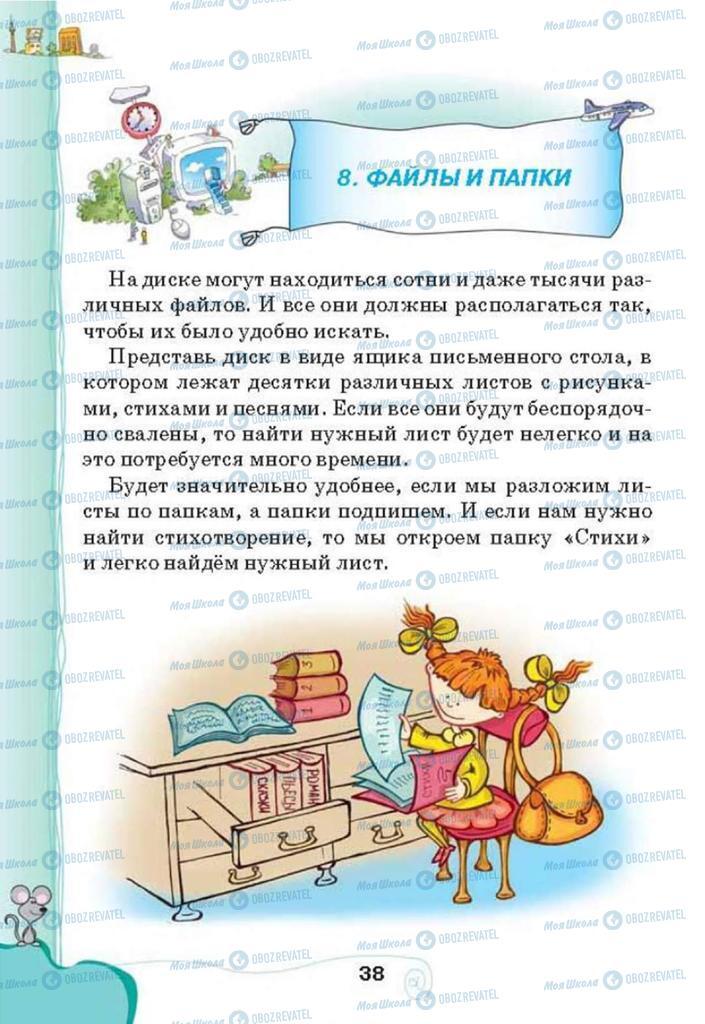 Підручники Інформатика 3 клас сторінка 38