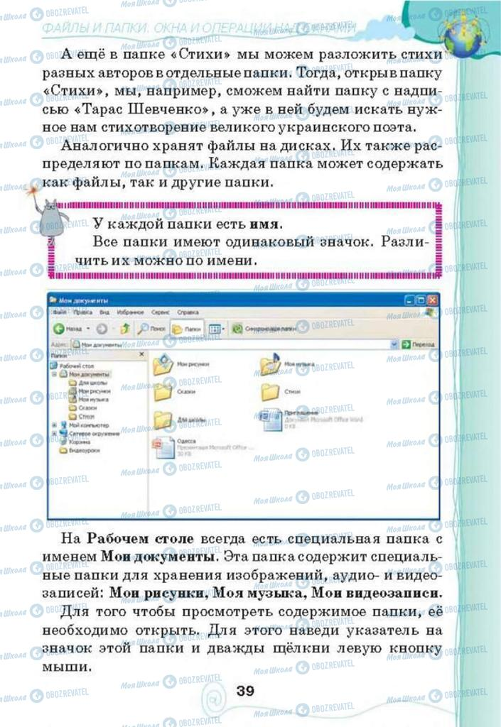 Учебники Информатика 3 класс страница 39