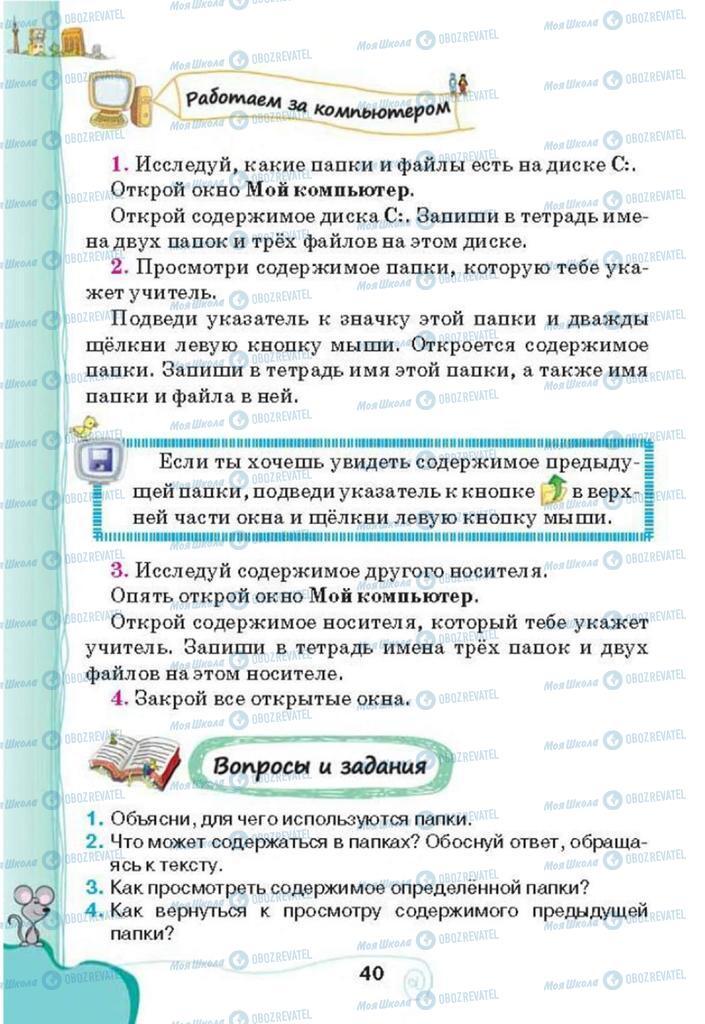 Учебники Информатика 3 класс страница 40