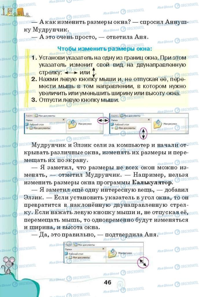 Учебники Информатика 3 класс страница 46