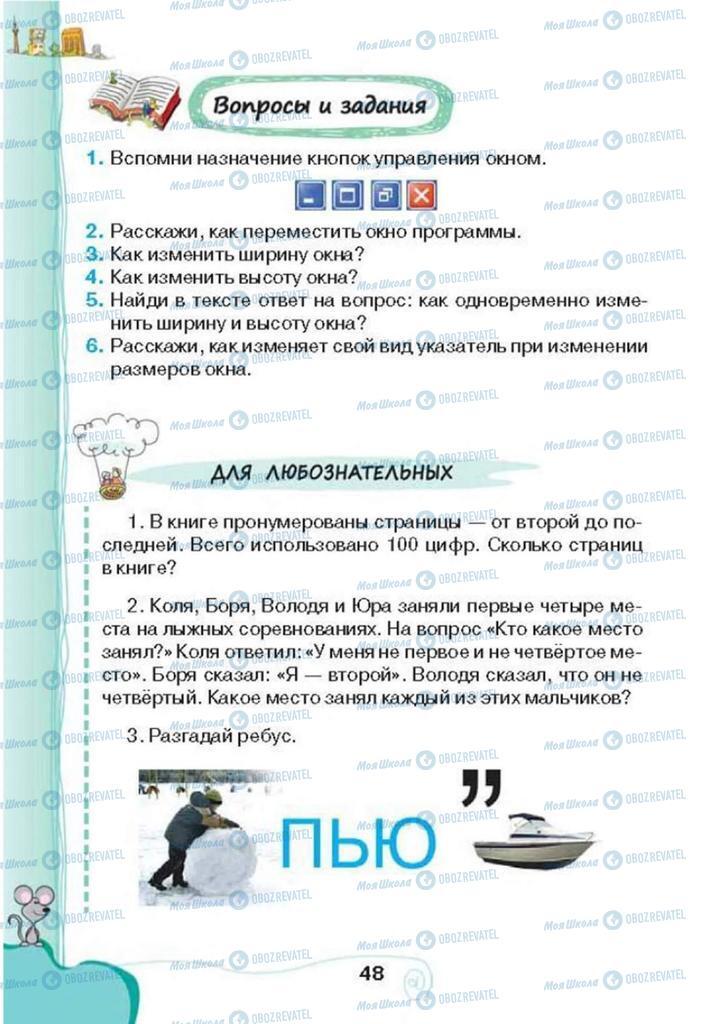 Учебники Информатика 3 класс страница 48