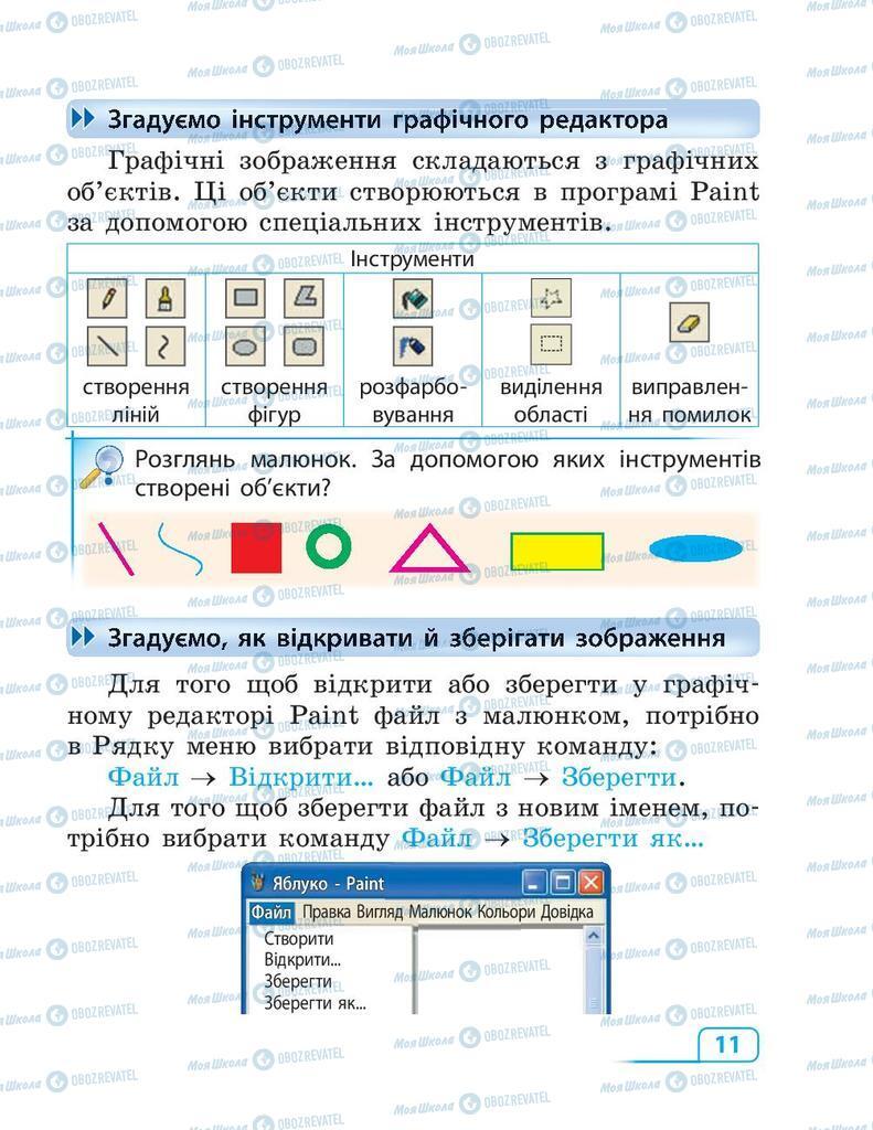 Учебники Информатика 3 класс страница 11
