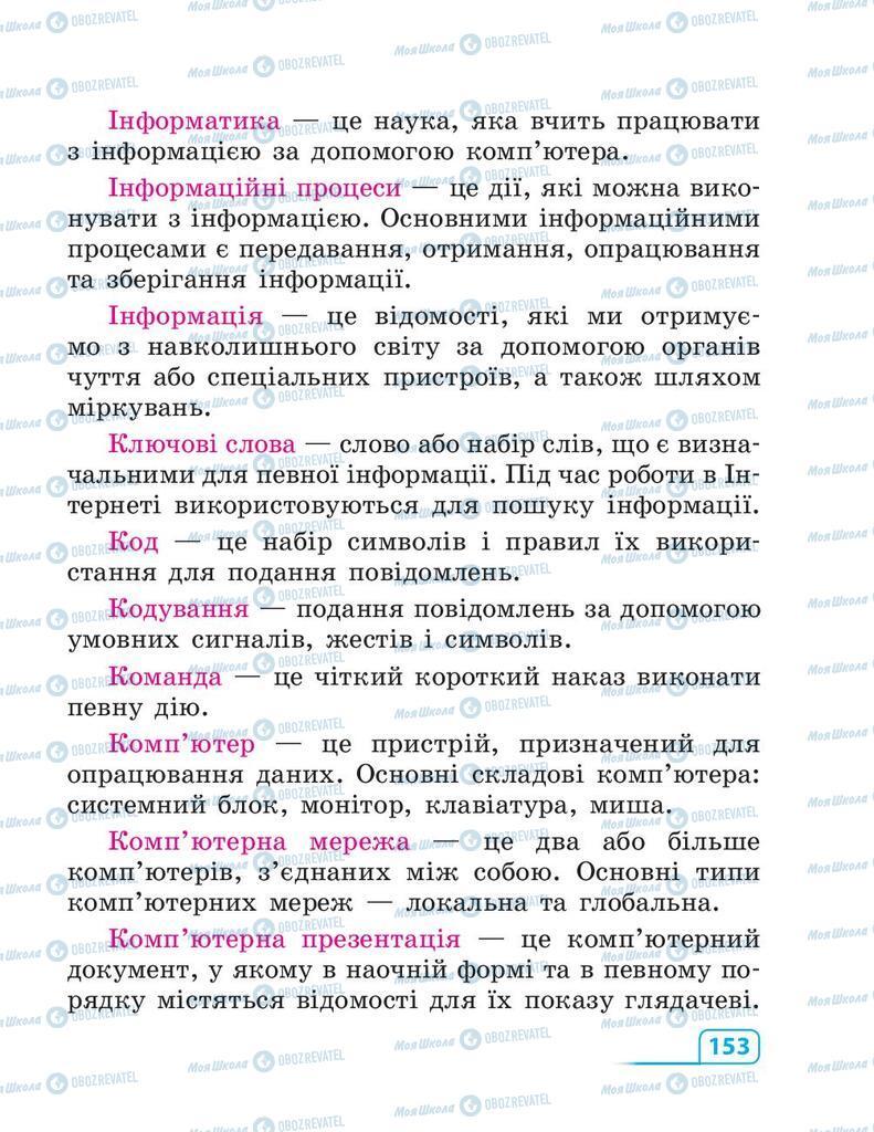 Підручники Інформатика 3 клас сторінка  153