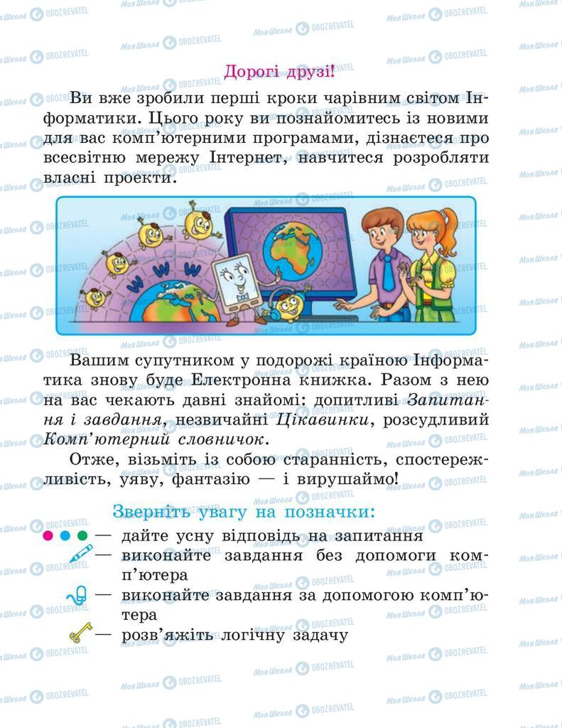 Учебники Информатика 3 класс страница  3