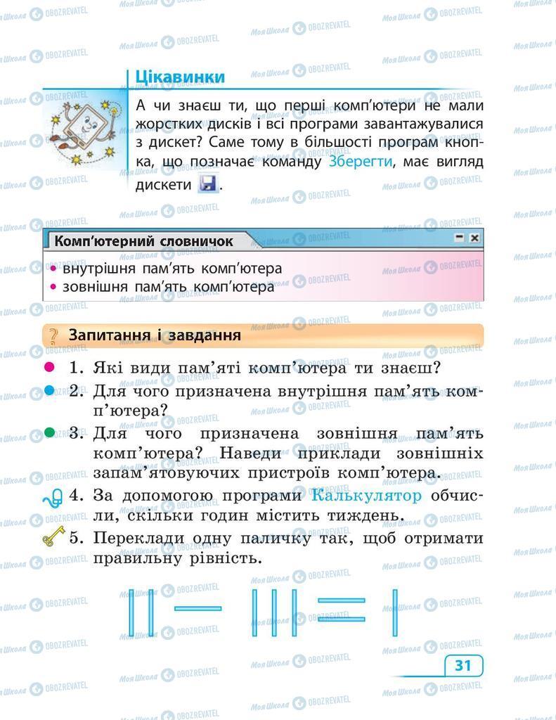 Учебники Информатика 3 класс страница 31