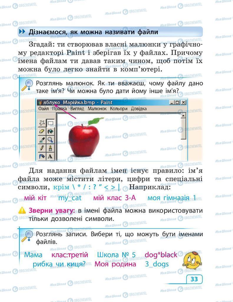 Учебники Информатика 3 класс страница  33