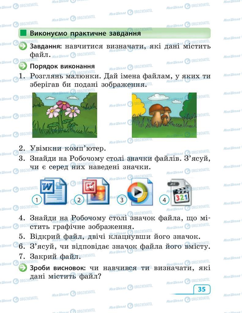 Підручники Інформатика 3 клас сторінка 35