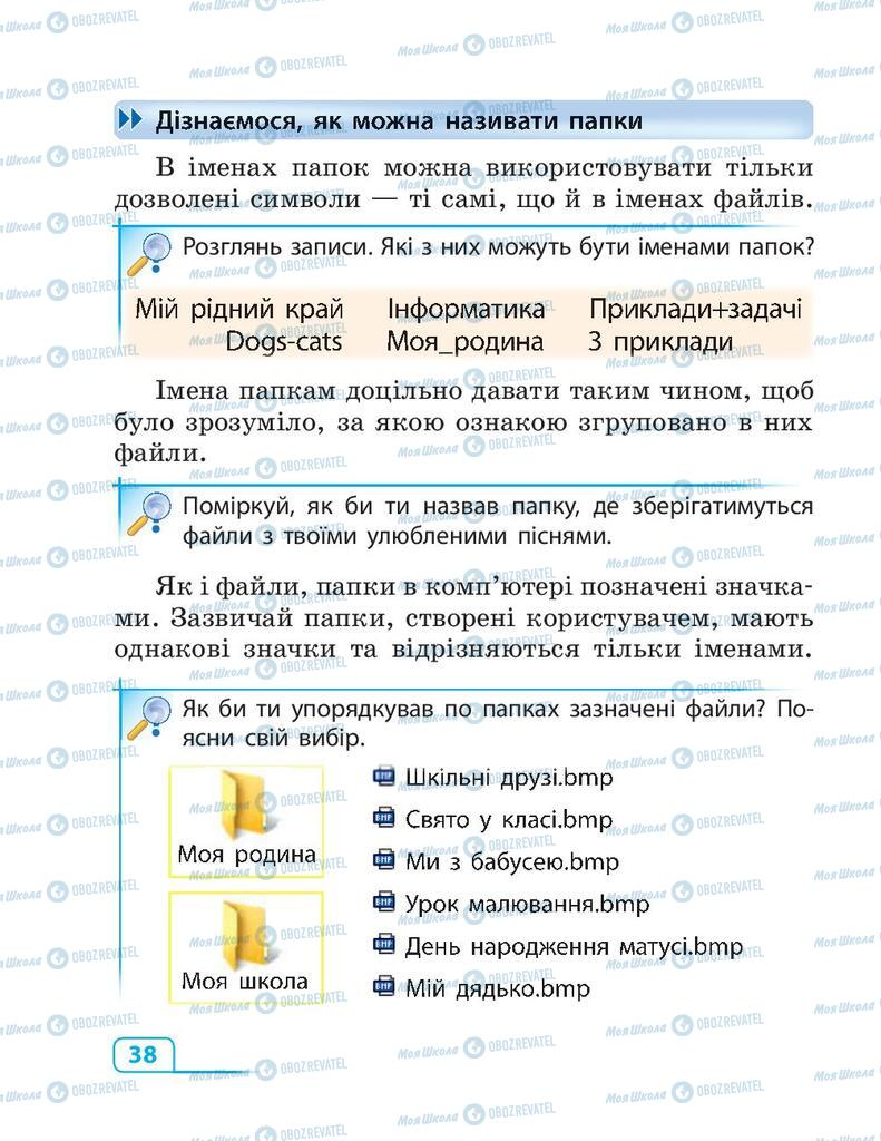 Учебники Информатика 3 класс страница 38
