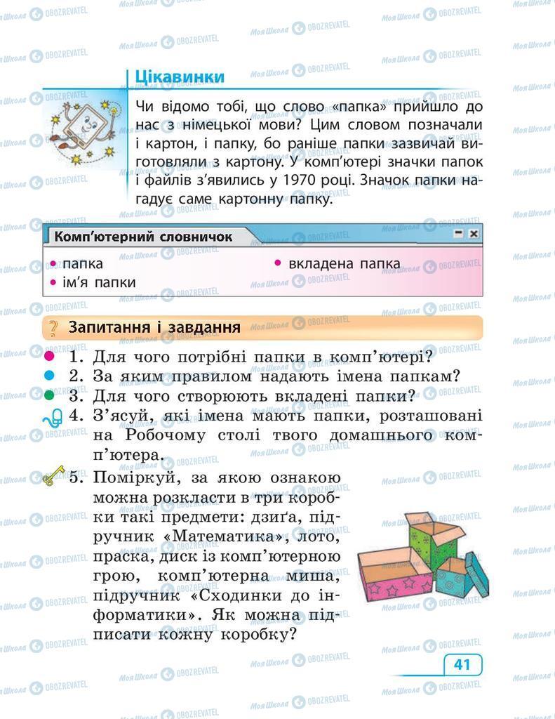 Учебники Информатика 3 класс страница 41