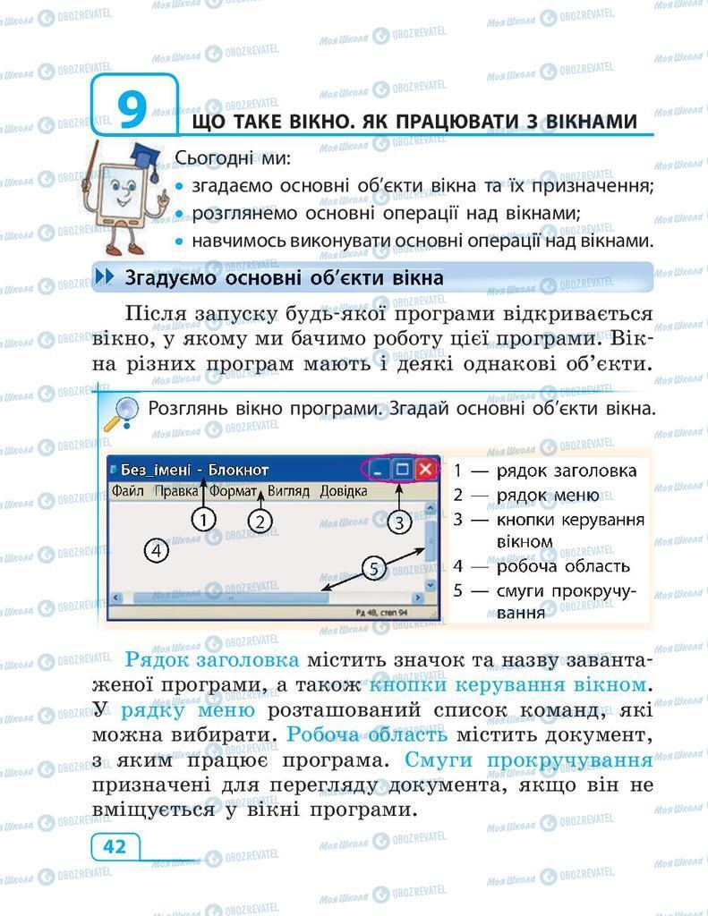 Учебники Информатика 3 класс страница 42