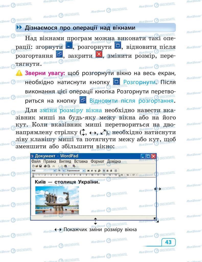 Учебники Информатика 3 класс страница 43