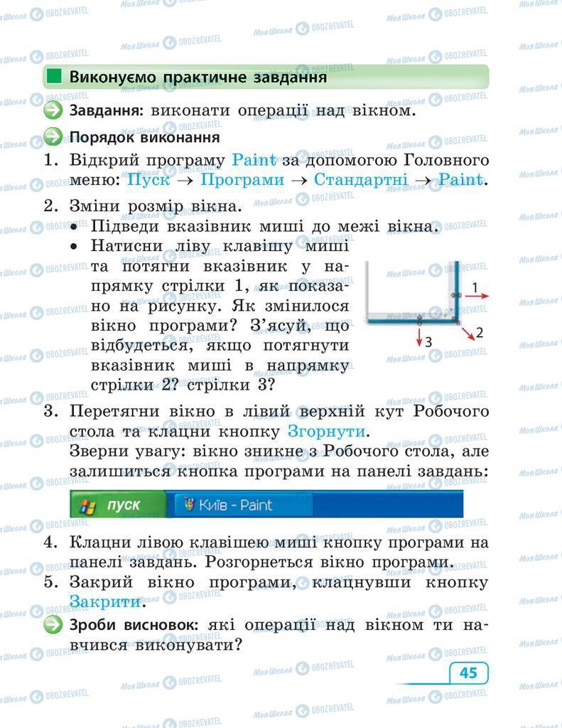 Підручники Інформатика 3 клас сторінка 45