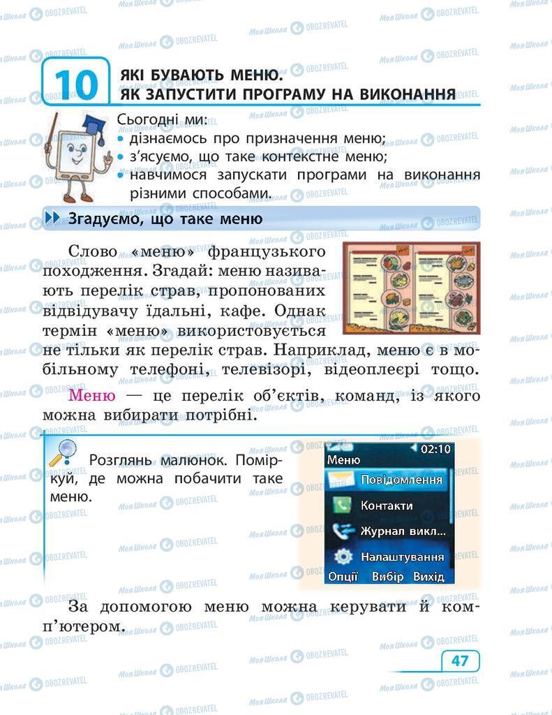 Учебники Информатика 3 класс страница 47