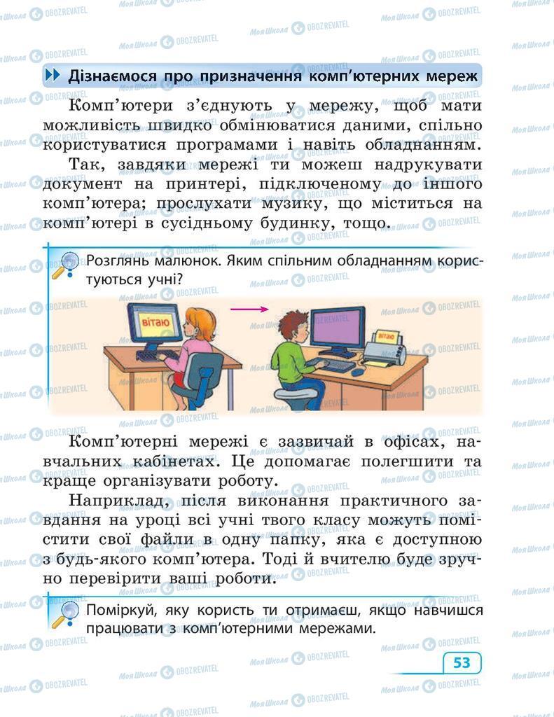 Підручники Інформатика 3 клас сторінка  53