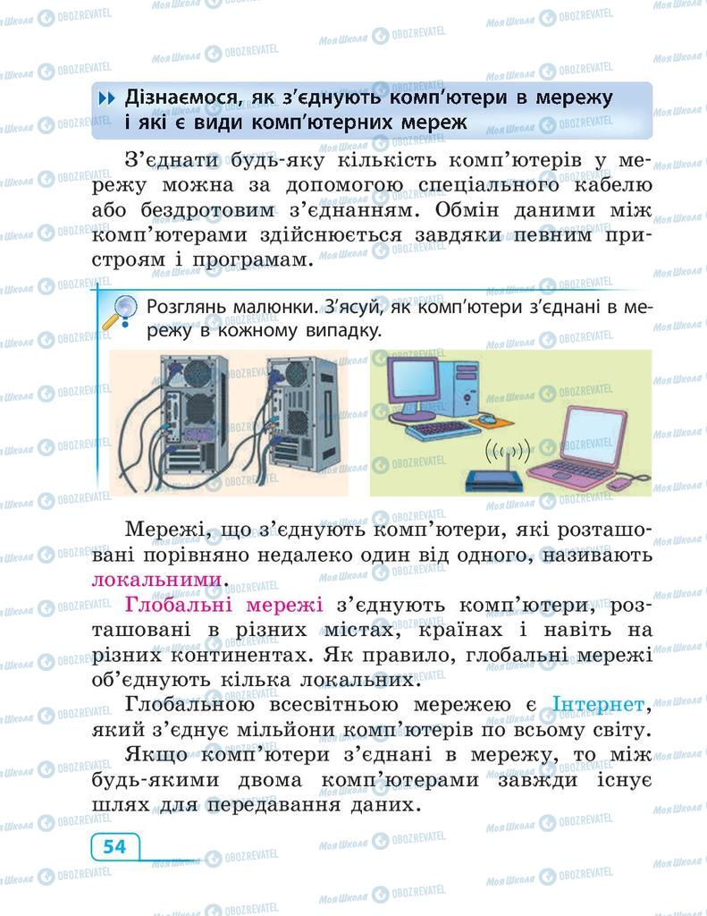 Підручники Інформатика 3 клас сторінка 54
