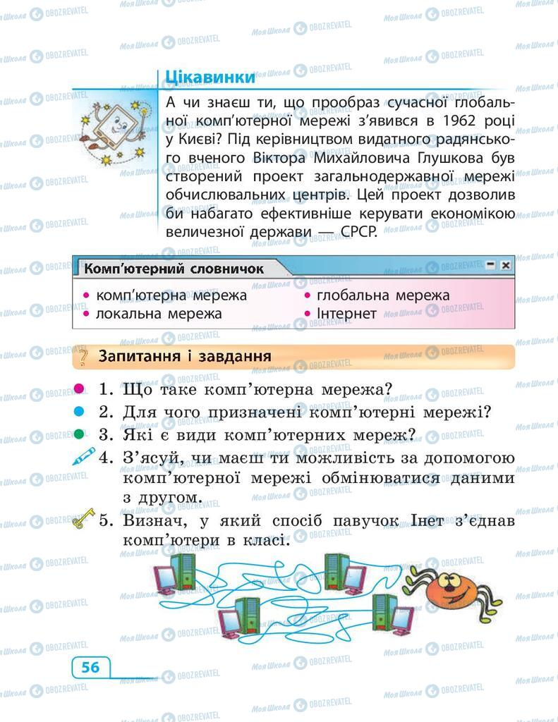 Підручники Інформатика 3 клас сторінка 56