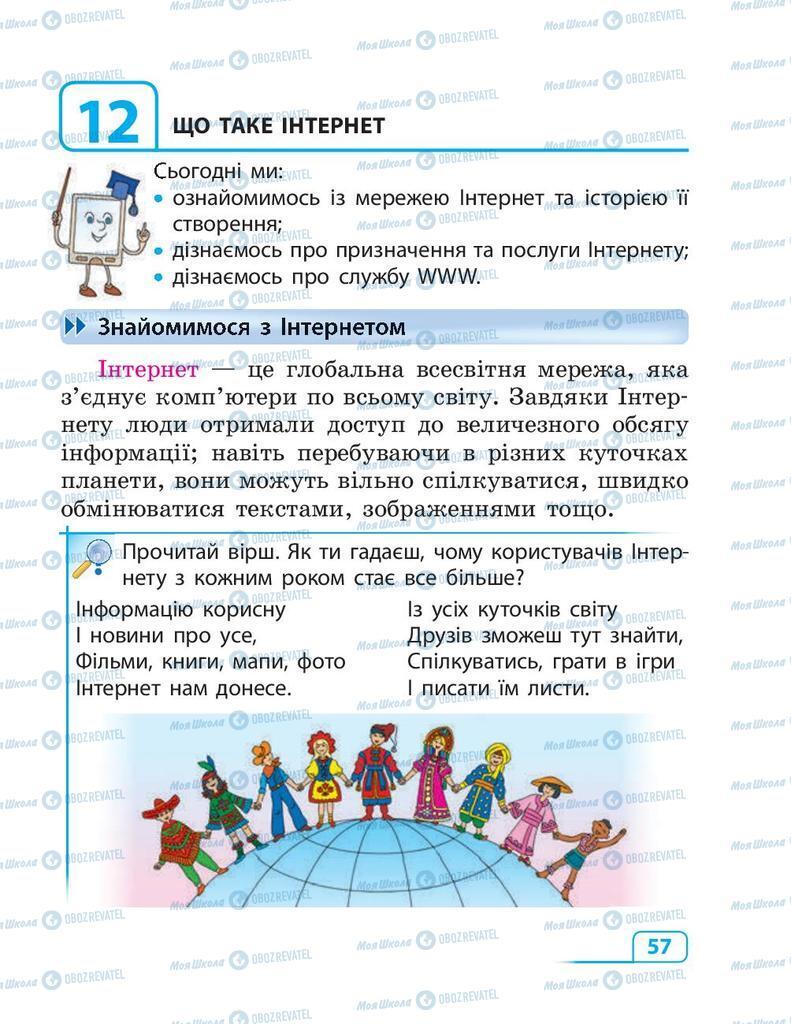 Підручники Інформатика 3 клас сторінка 57