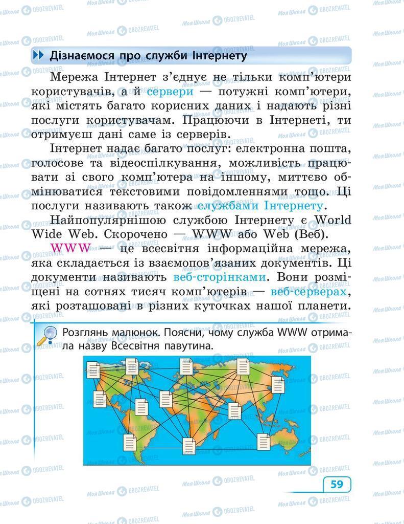 Підручники Інформатика 3 клас сторінка 59