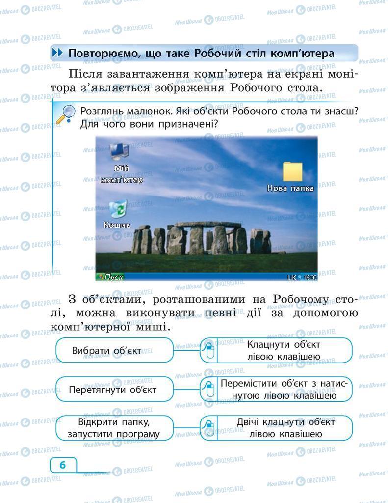 Учебники Информатика 3 класс страница 6