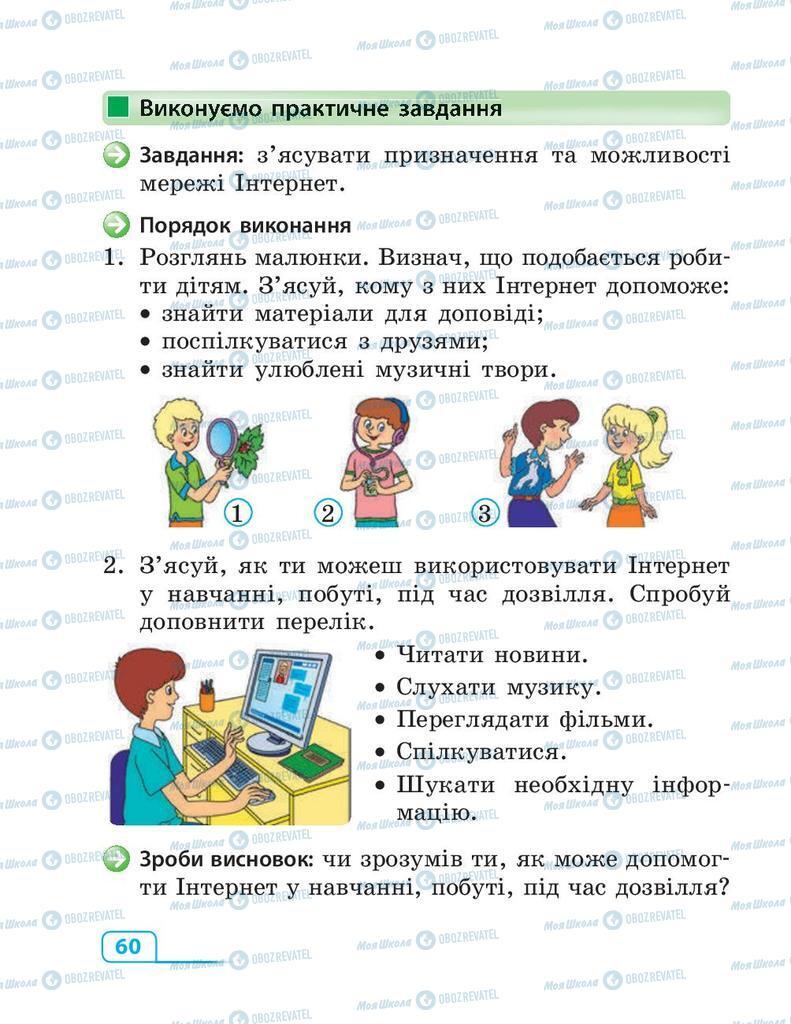Підручники Інформатика 3 клас сторінка 60
