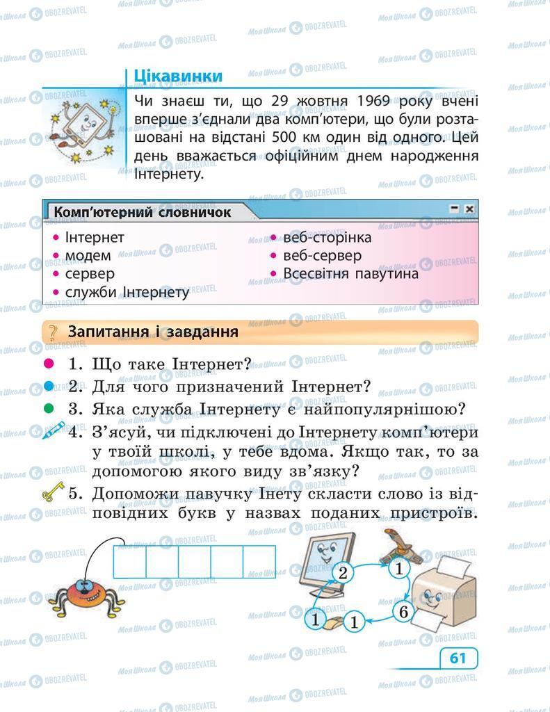Підручники Інформатика 3 клас сторінка 61