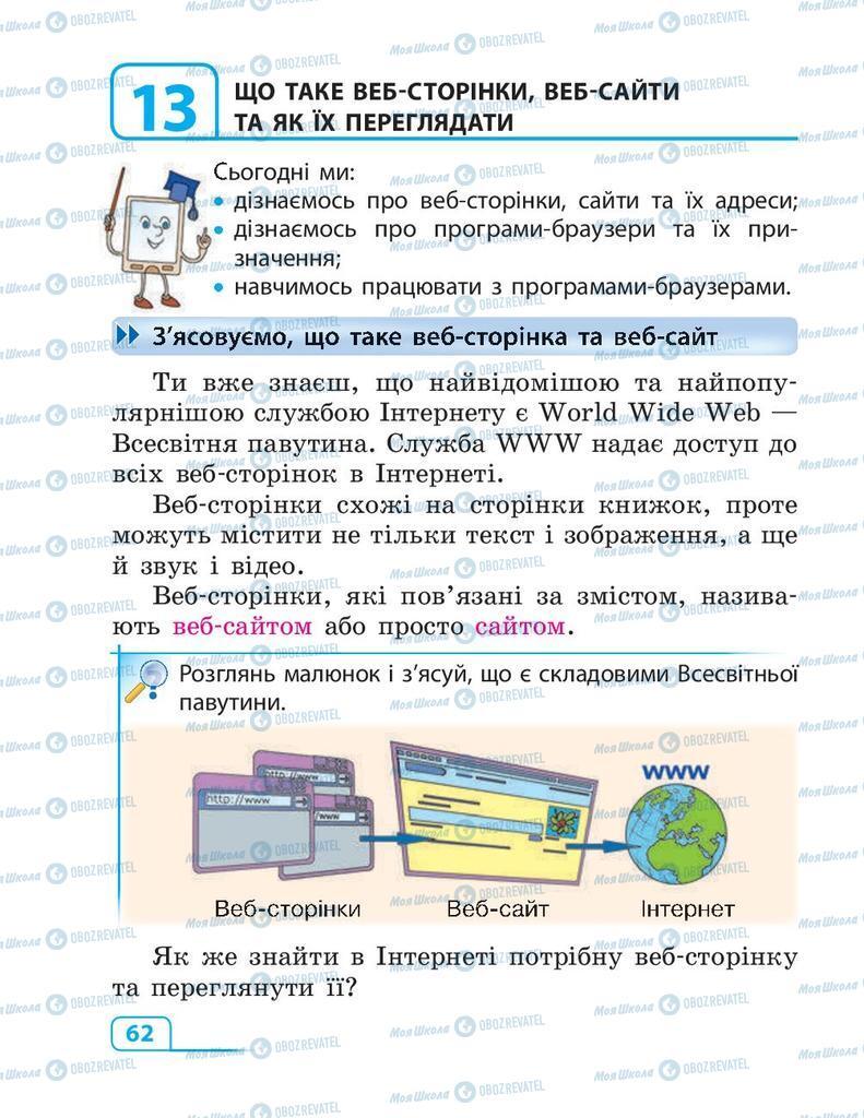Підручники Інформатика 3 клас сторінка 62