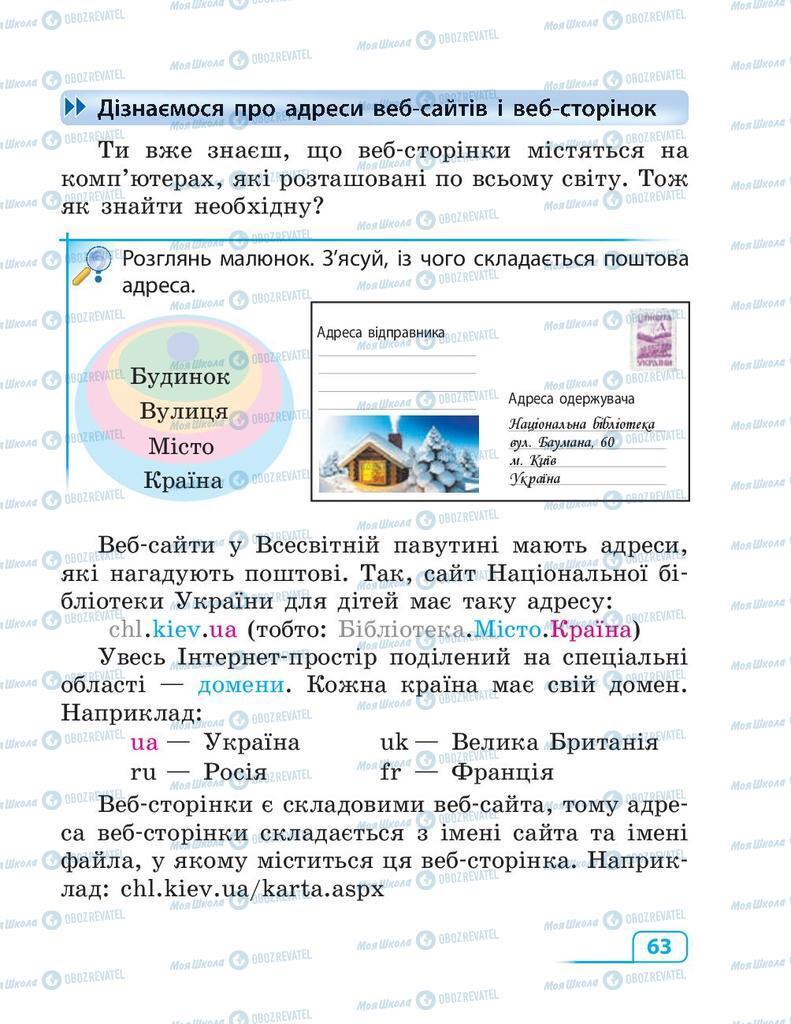 Підручники Інформатика 3 клас сторінка 63